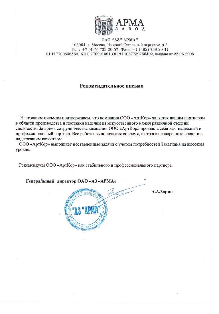 Отзыв компании Арма о компании Арткор